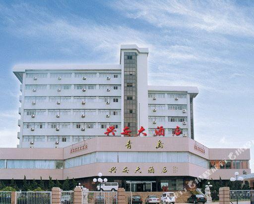 Qingdao Xing'an Hotel