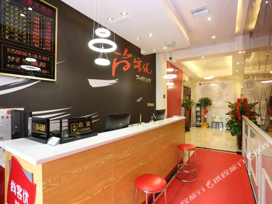 Gallery image of Thank You Inn Changsha Train Station