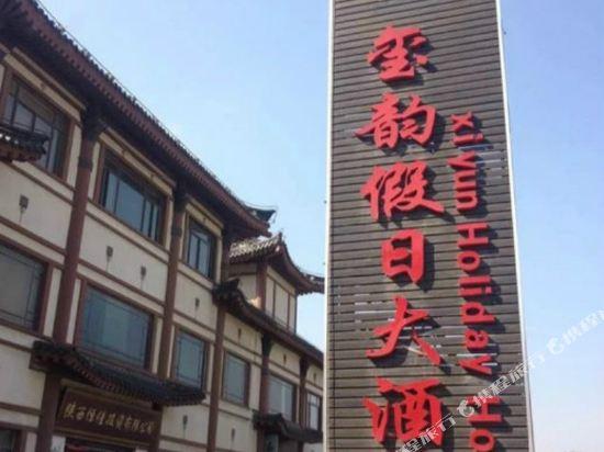 Xi'an Xi Yun Holiday Hotel