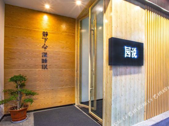Qianna Yuanshuo Boutique Hotel