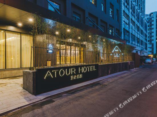 Atour Hotel Culture Square West Lake Hangzhou