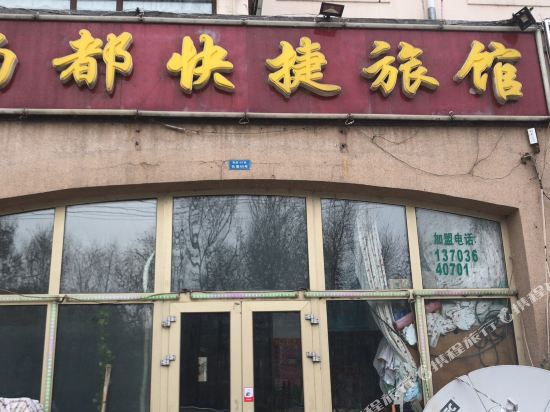 Harbin shangdu express hotel