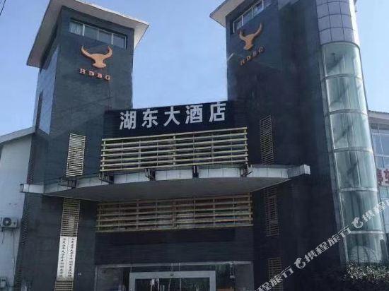 Nanjing Hudong Hotel