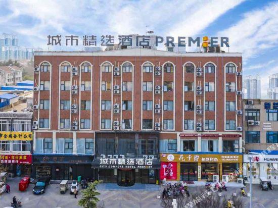 Gallery image of Yaodu 118 Hotel