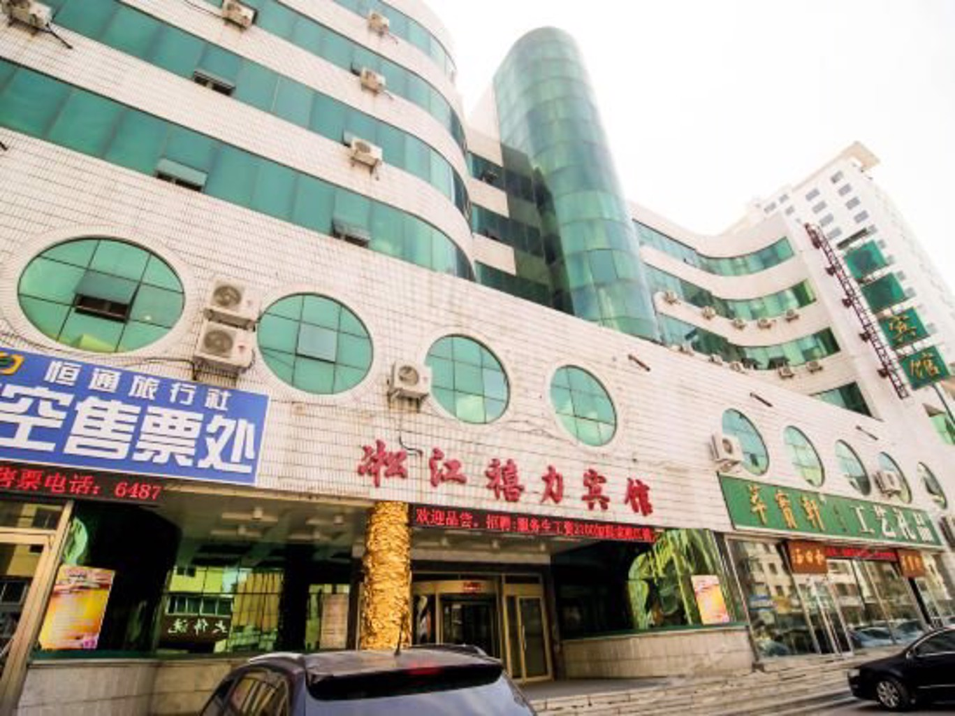 Gallery image of Dianli Hotel