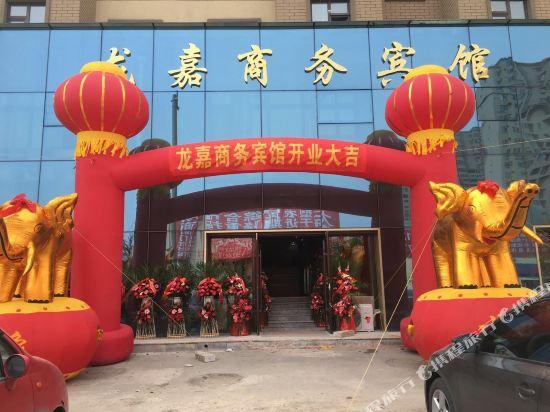 Longjia Business Hotel
