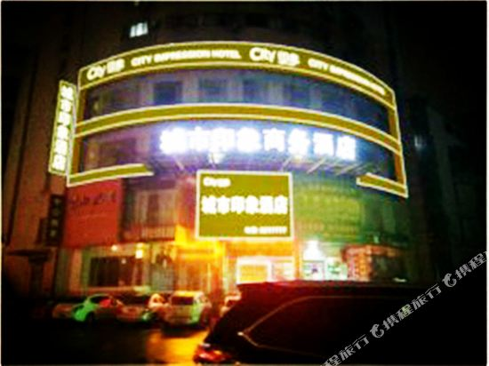 Gallery image of City Impression Hotel