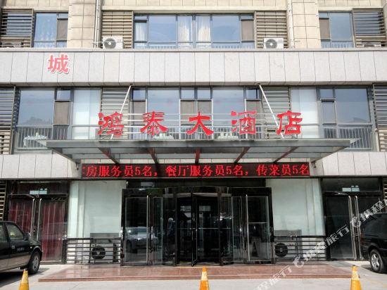 Gallery image of Hongtai hotel