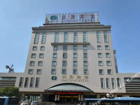 Hanyuan Hotel