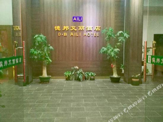 Gallery image of Debang Aili Hotel
