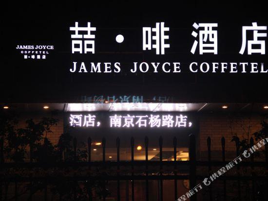 James Joyce Coffetel