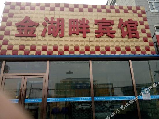 Changchun jinhupan hotel