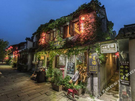 Xitang xingyu boutique hotel