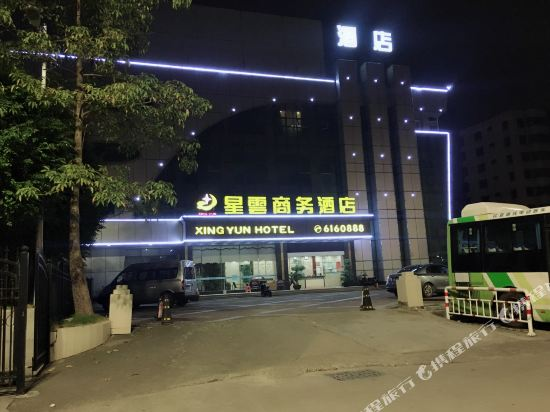 Gallery image of Xingyun Hotel