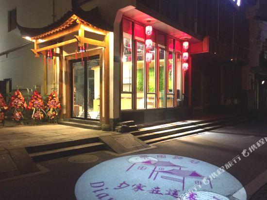 Hangzhou DianJia Hotel