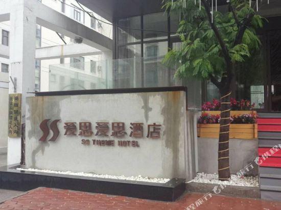 Ss Hotel