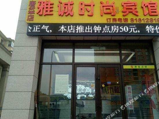 Yacheng fashion hotel