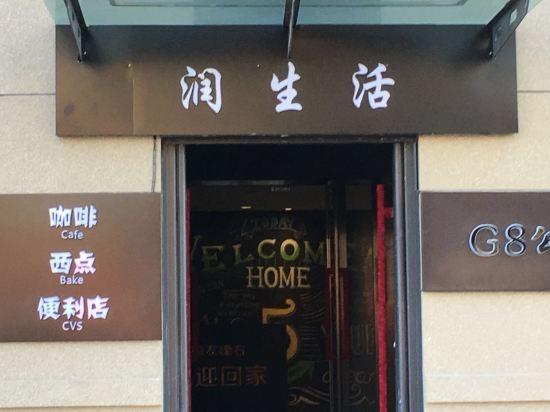 Aoren Xiangzuo Xiangyou Boutique Apartment