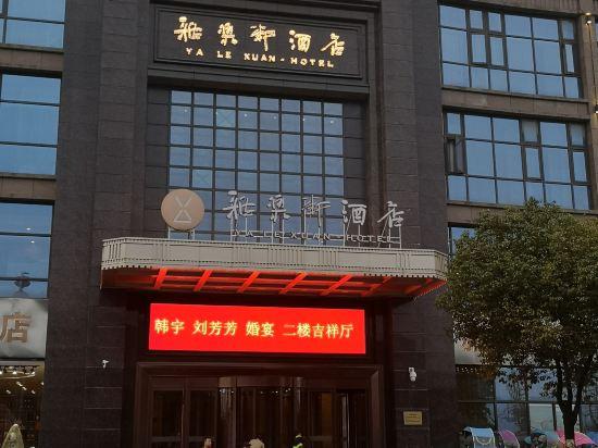Ya Le Xuan Hotel