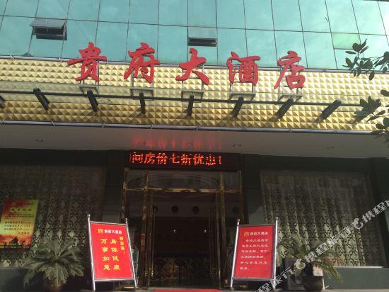 Gallery image of Guifu Hotel