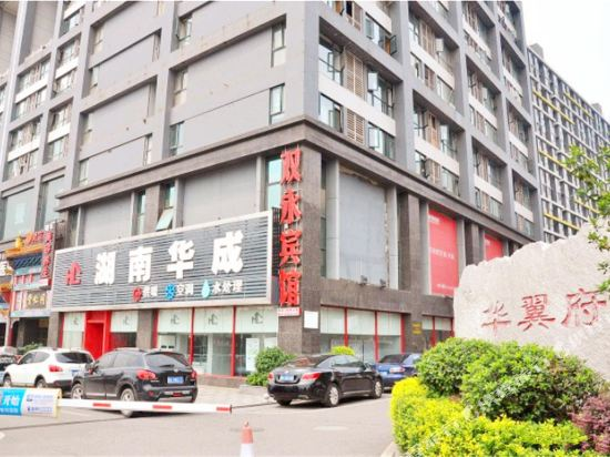 Gallery image of Shuangyong Hotel