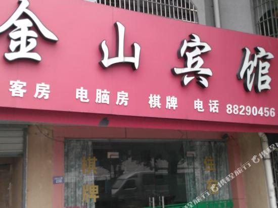 Gallery image of Jinshan Hotel