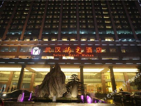 Wuhan Soluxe Hotel