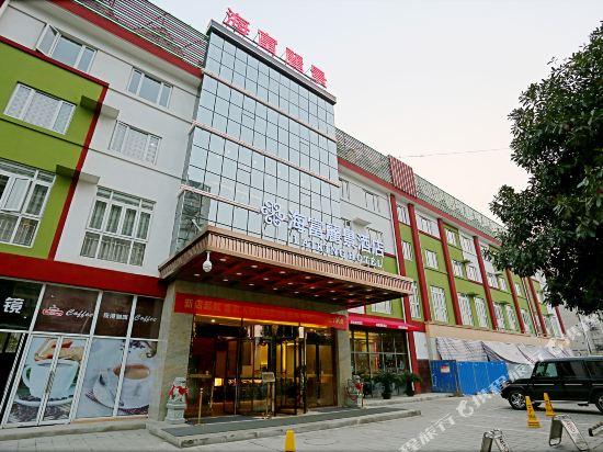 Haifu Lijing Hotel Changsha Furong