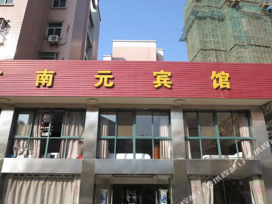 Gallery image of Nanyuan Hotel