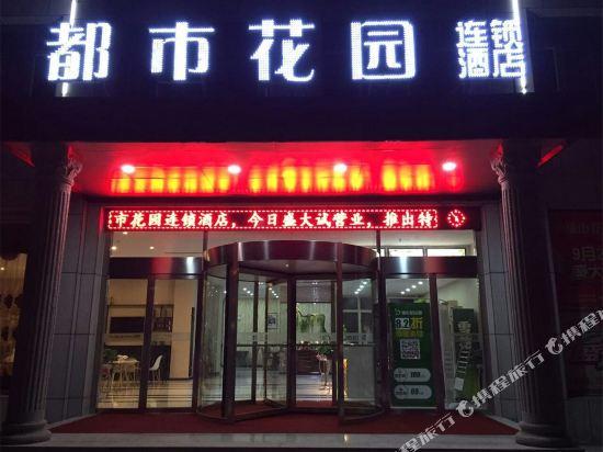 Gallery image of City Garden Hotel Binzhou Fujia