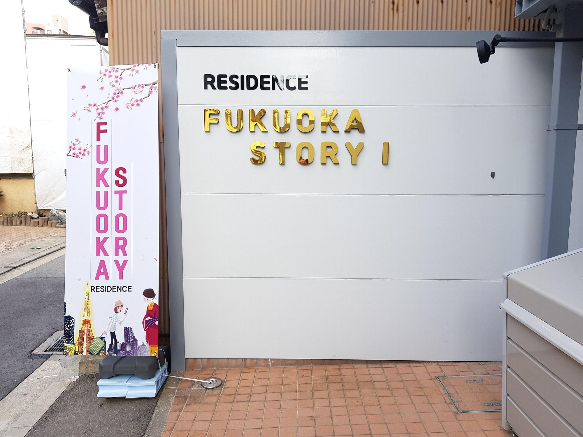 Fukuoka Story I