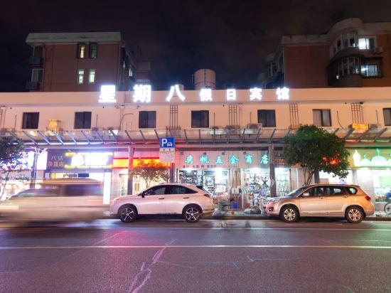 Xingqiba Holiday Hostel