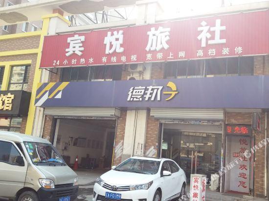 binyue Hostel