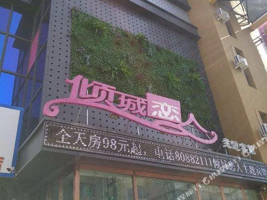 Qingcheng Lianren Theme Hotel