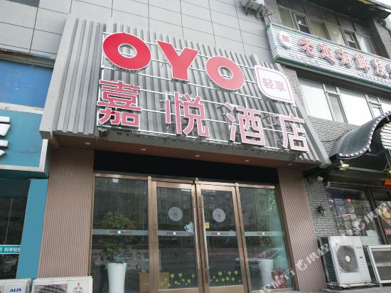 Jiayue Hostel