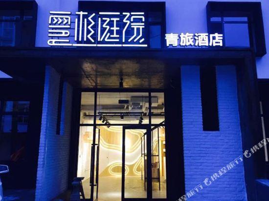 Yunshantingyuan Hostel Dalian