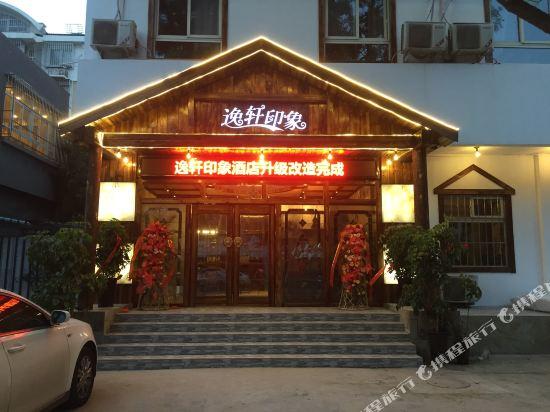 Yixuan Impression Hotel