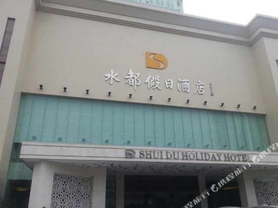 Shuidu Holiday Hotel