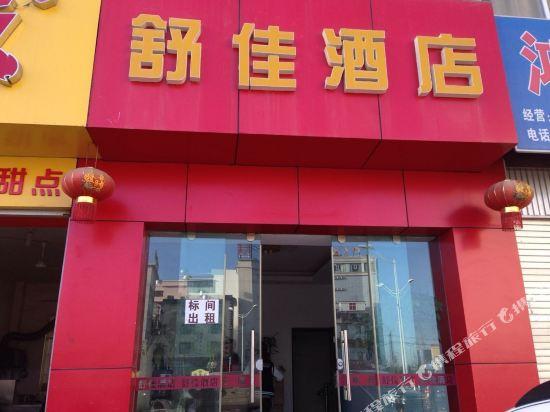 Gallery image of Shujia Hotel