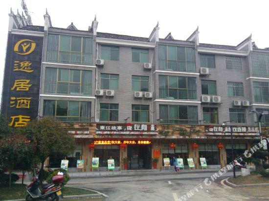 Gallery image of Yiju Hotel