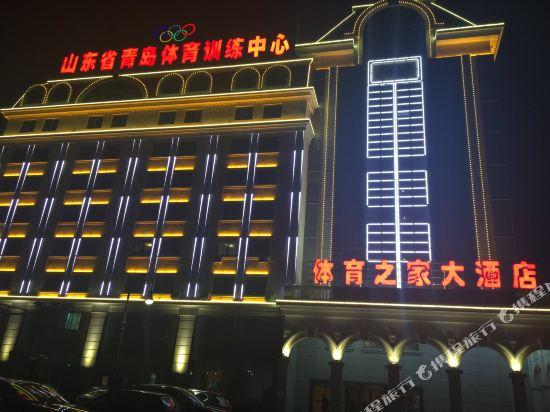 Ti Yu Zhi Jia Hotel Qingdao