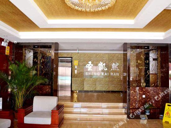 Gallery image of Sheng Kai Ran Hotel