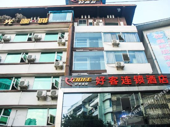 Gallery image of Haoke Chain Hotel
