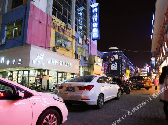 Gallery image of Bestay Hotel Express Yancheng Juchang Road
