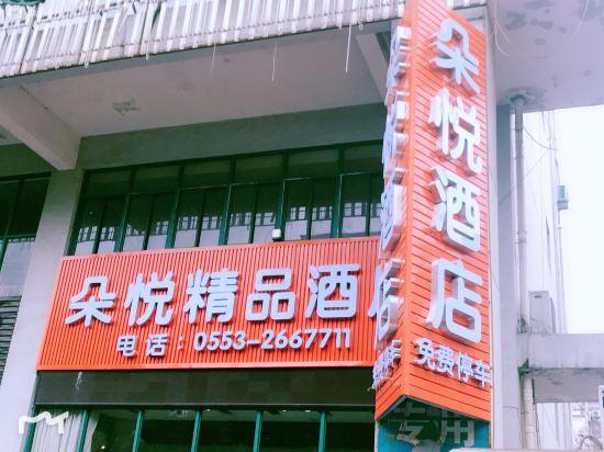 Duoyue Boutique Hotel