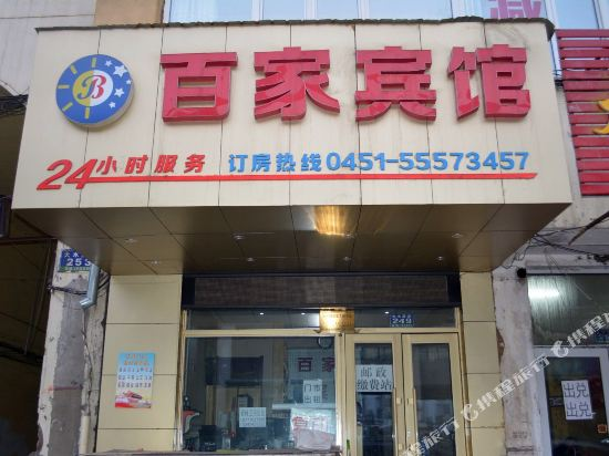 One hundred quick hotels in Harbin
