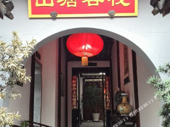 Shantang Inn Suzhou