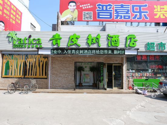 Vatica Tianjin Nankai Hardware Market West Jieyuan Road Hotel