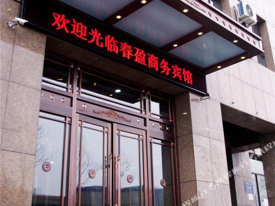Changchun Chunying Business Hotel
