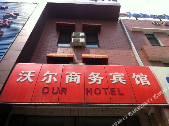 Changchun wall business hotel